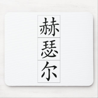 Chinese name for Heather 20146_1.pdf Mouse Pad