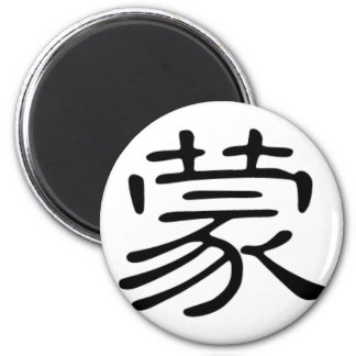 Chinese name for Hermosa 20151_2.pdf Magnet