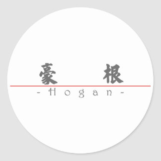 Chinese name for Hogan 20630_4.pdf Classic Round Sticker