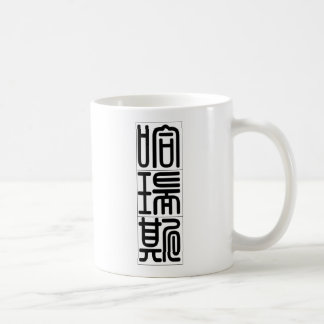 Chinese name for Horace 20631_0.pdf Coffee Mug