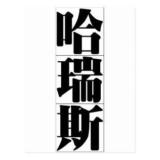 Chinese name for Horace 20631_3.pdf Postcard