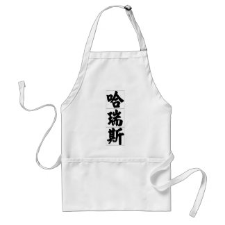 Chinese name for Horace 20631_4.pdf Aprons