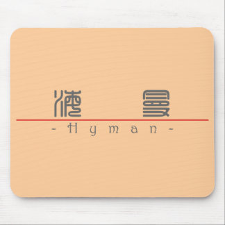 Chinese name for Hyman 20638_0.pdf Mouse Pad
