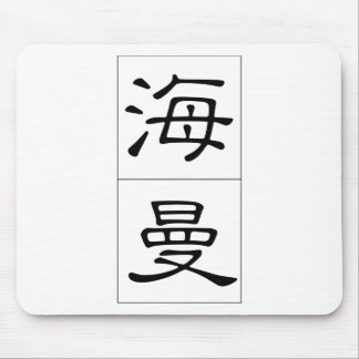 Chinese name for Hyman 20638_2.pdf Mouse Pad