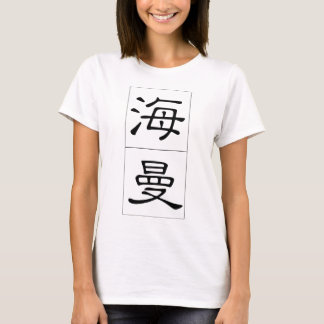 Chinese name for Hyman 20638_2.pdf T-Shirt