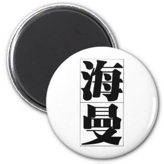 Chinese name for Hyman 20638_3.pdf 2 Inch Round Magnet