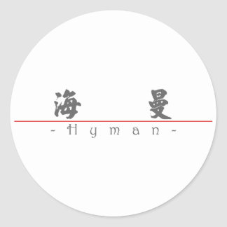 Chinese name for Hyman 20638_4.pdf Classic Round Sticker