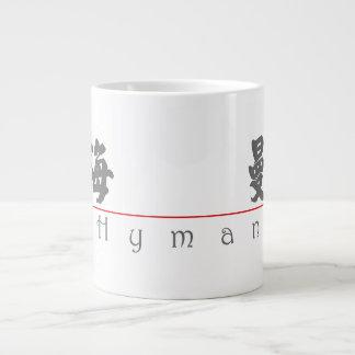 Chinese name for Hyman 20638_4.pdf Large Coffee Mug