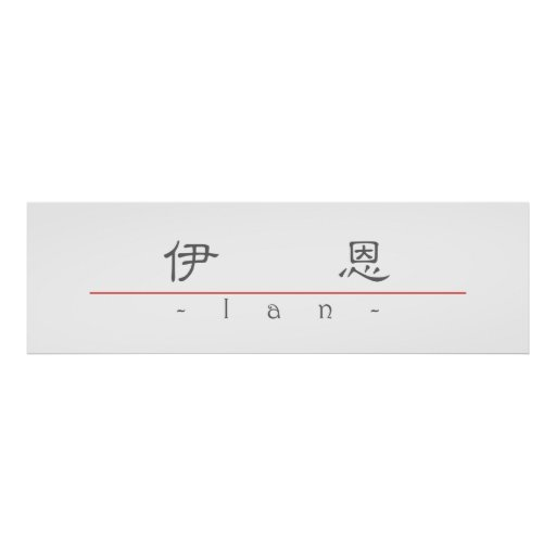 Chinese name for Ian 20639_2.pdf Posters