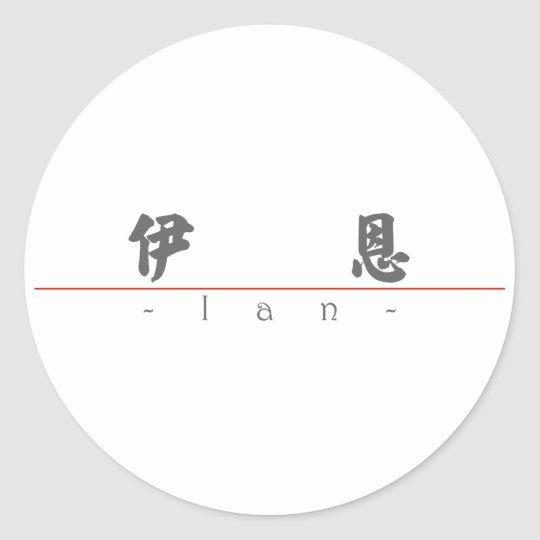 Chinese name for Ian 20639_4.pdf Classic Round Sticker