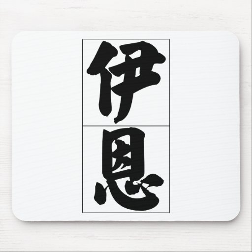 Chinese name for Ian 20639_4.pdf Mouse Pad