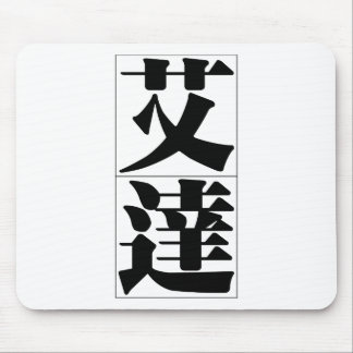 Chinese name for Ida 20156_3.pdf Mouse Pad