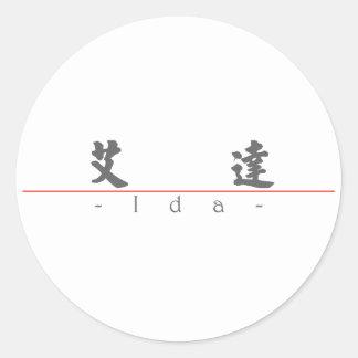 Chinese name for Ida 20156_4.pdf Classic Round Sticker