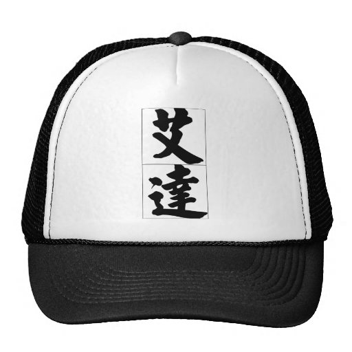 Chinese name for Ida 20156_4.pdf Trucker Hats
