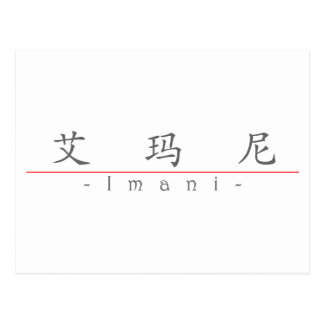 Chinese name for Imani 21392_1.pdf Postcards