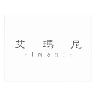 Chinese name for Imani 21392_2.pdf Post Card