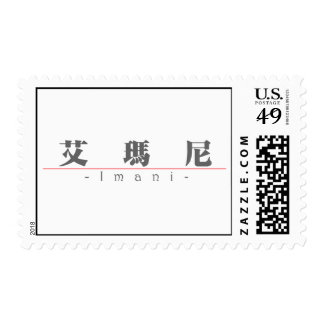 Chinese name for Imani 21392_3.pdf Postage Stamps