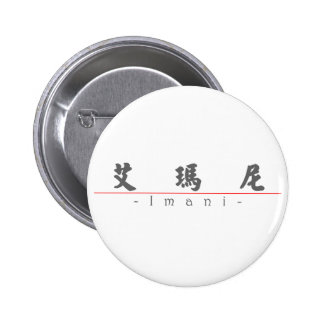 Chinese name for Imani 21392_4.pdf Pinback Buttons