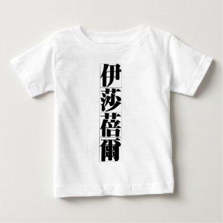 Chinese name for Isabel 20162_3.pdf Baby T-Shirt