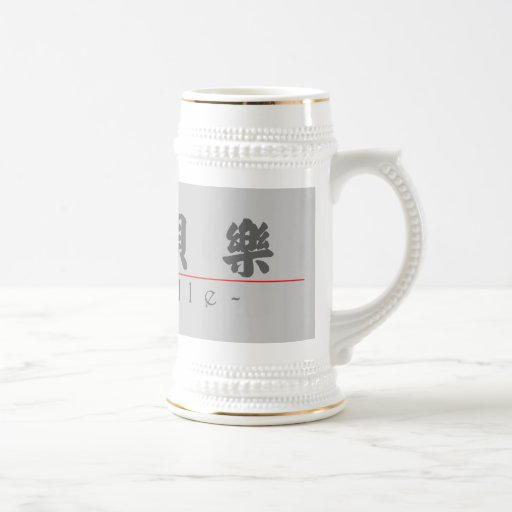 Chinese name for Isabelle 21113_4.pdf 18 Oz Beer Stein