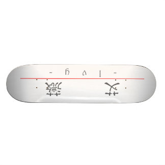 Chinese name for Ivy 20163_2.pdf Skateboard Deck