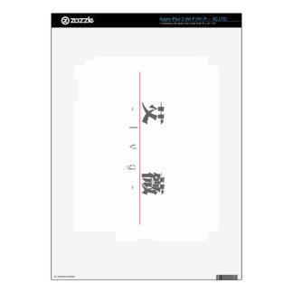 Chinese name for Ivy 20163_3.pdf iPad 3 Skin
