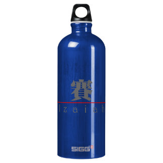 Chinese name for Izaiah 22389_3.pdf Aluminum Water Bottle