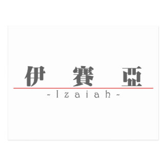 Chinese name for Izaiah 22389_3.pdf Postcard