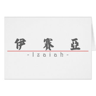 Chinese name for Izaiah 22389_4.pdf Card