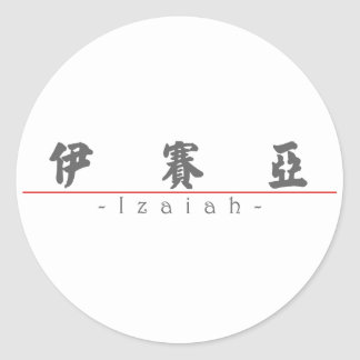 Chinese name for Izaiah 22389_4.pdf Classic Round Sticker