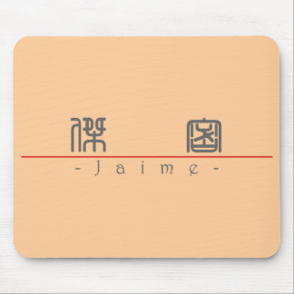 Chinese name for Jaime 22380_0.pdf Mouse Pad