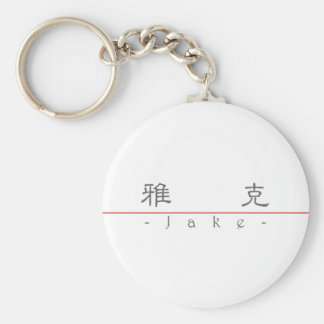 Chinese name for Jake 22128_2.pdf Keychain
