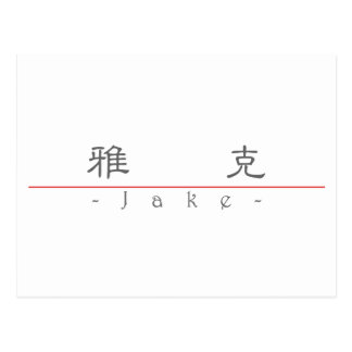 Chinese name for Jake 22128_2.pdf Postcard