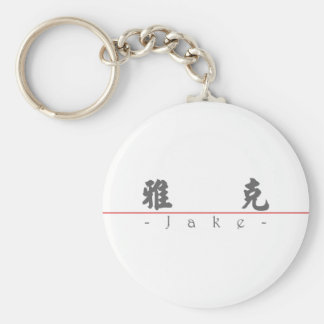 Chinese name for Jake 22128_4.pdf Keychain