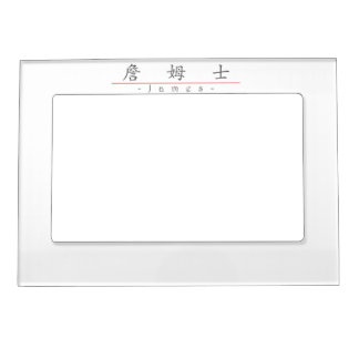 Chinese name for James 20649_1.pdf Magnetic Photo Frame
