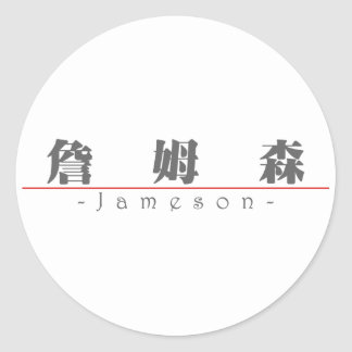 Chinese name for Jameson 22209_3.pdf Classic Round Sticker