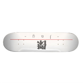 Chinese name for Jay 20652_3.pdf Skate Board
