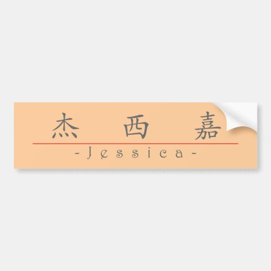 Chinese name for Jessica 20173_1.pdf Bumper Sticker