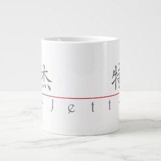 Chinese name for Jett 22330_1.pdf Giant Coffee Mug