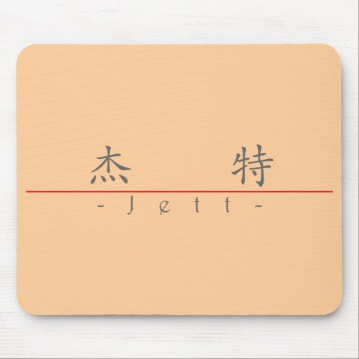 Chinese name for Jett 22330_1.pdf Mouse Pad