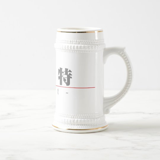 Chinese name for Jett 22330_3.pdf Beer Stein
