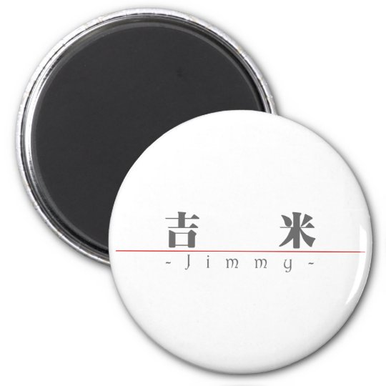 Chinese name for Jimmy 22417_3.pdf Magnet