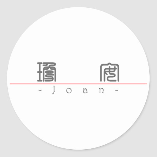 Chinese name for Joan 20176_0.pdf Classic Round Sticker