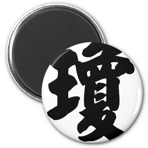 Chinese name for Joan 20176_4.pdf Refrigerator Magnets