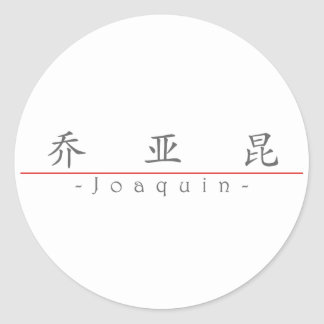 Chinese name for Joaquin 22327_1.pdf Sticker