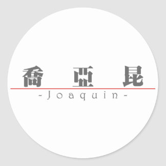 Chinese name for Joaquin 22327_3.pdf Round Stickers