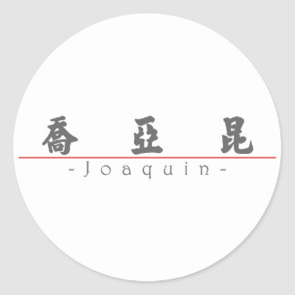 Chinese name for Joaquin 22327_4.pdf Classic Round Sticker