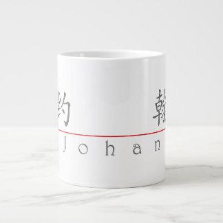 Chinese name for Johan 22496_1.pdf Large Coffee Mug