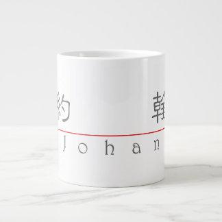 Chinese name for Johan 22496_2.pdf Giant Coffee Mug