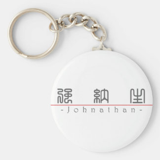 Chinese name for Johnathan 22239_0.pdf Keychain